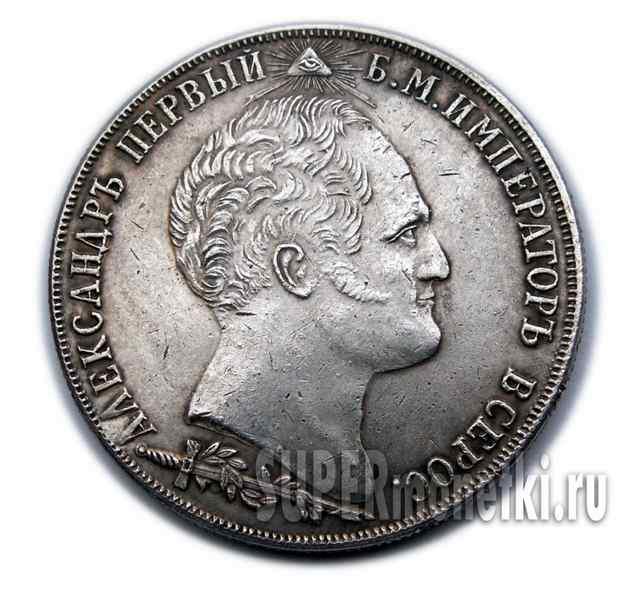 1 рубль 1839 года бородино форум пробки
