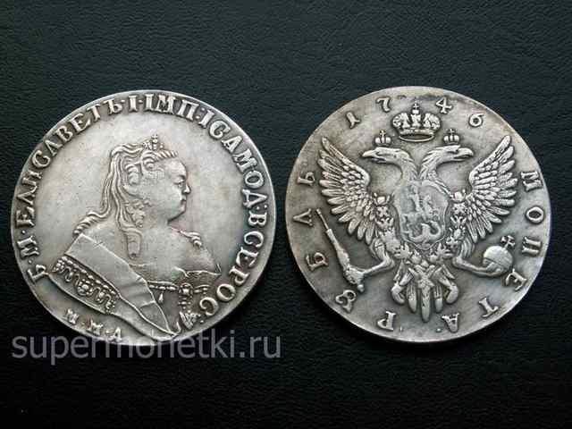Монеты 1746 года стоимость монеты севастополь