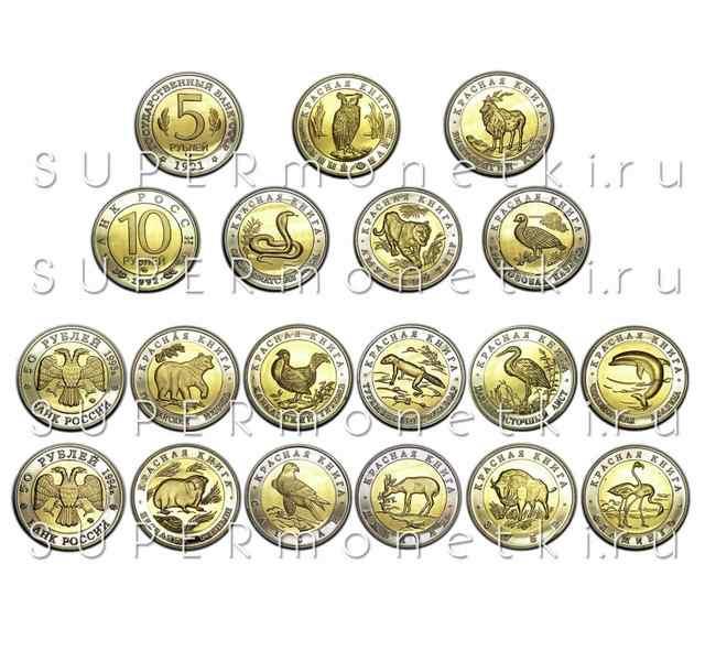 Серия монет красная книга 1994 ценные монеты россии с 1991 года